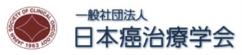一般社団法人 日本癌治療学会 JSCO